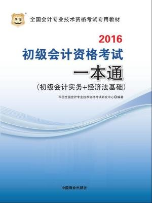 (2016)全国会计专业技术资格考试专用教材:初级会计资格考试一本通(初级会计实务+经济法基础)