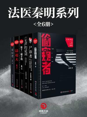 法医秦明系列(全1-5册)
