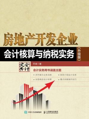 房地产开发企业会计核算与纳税实务(升级版)-平准[精品]