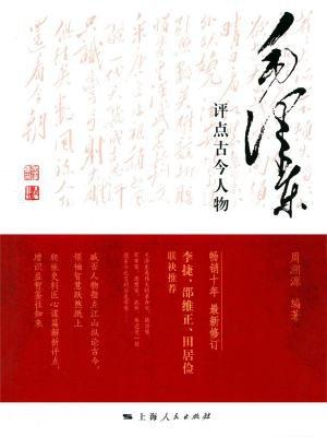 毛泽东评点古今人物(修订版)(全2册)