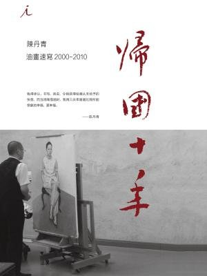 归国十年:陈丹青油画速写(2000-2010)