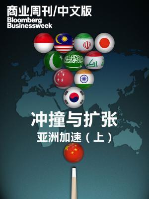 商业周刊.中文版:冲撞与扩张:亚洲加速(上)