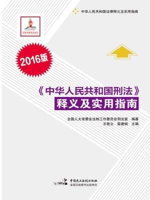 中华人民共和国刑法释义及实用指南-全国人大常委会法制工作委员会刑法室