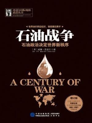 石油战争:石油政治决定世界新秩序(增订版)[精品]