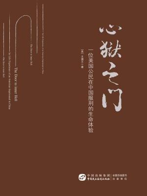 心狱之门:一位美国公民在中国服刑的生命体验