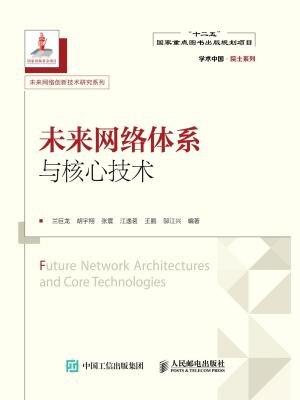 未来网络体系与核心技术(学术中国·院士系列·未来网络创新技术研究系列)