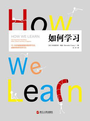 如何学习[精品]