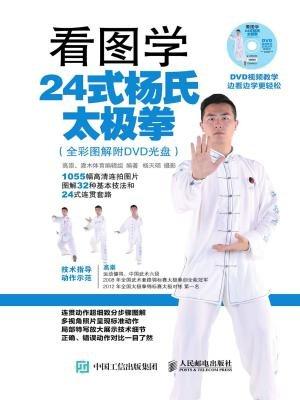 看图学24式杨氏太极拳