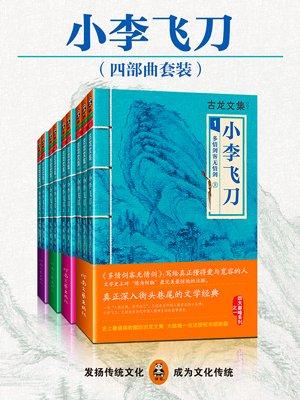 古龙文集:小李飞刀(全9册)