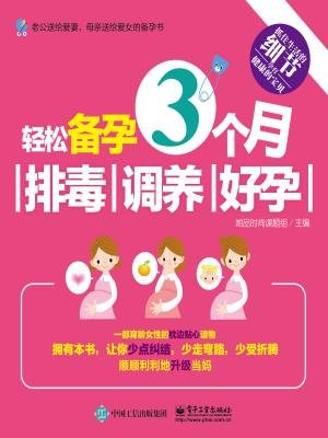 轻松备孕3个月:排毒、调养、好孕