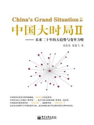 中国大时局Ⅱ——未来二十年的大趋势与变革方略