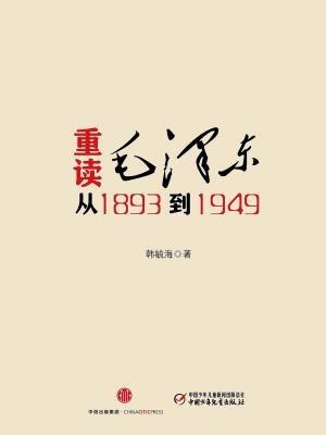 重读毛泽东:从1893到1949
