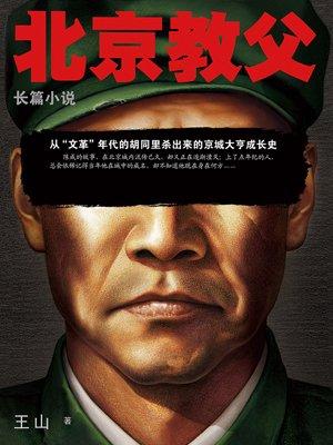 北京教父(共3册)