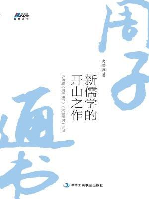 新儒学的开山之作:史幼波周子通书太极图说讲记