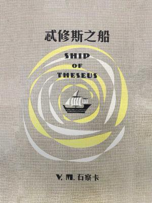 S. 忒修斯之船[精品]