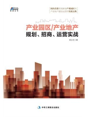 产业园区产业地产规划、招商、运营实战
