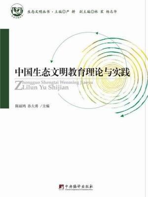 中国生态文明教育理论与实践
