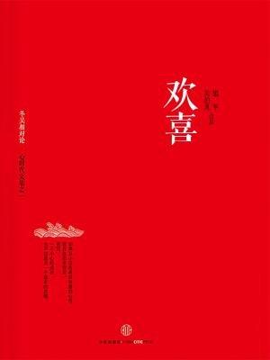 欢喜-梁冬[精品]