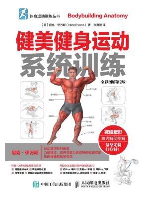 健美健身运动系统训练(全彩图解第2版)[精品]