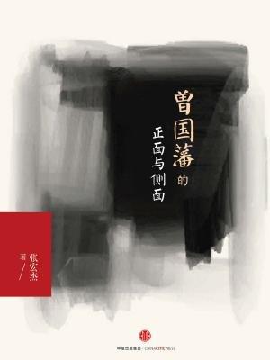 曾国藩的正面与侧面-张宏杰[精品]