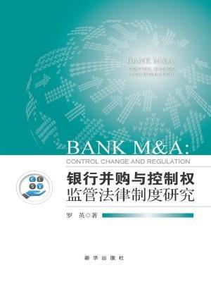 银行并购与控制权监管法律制度