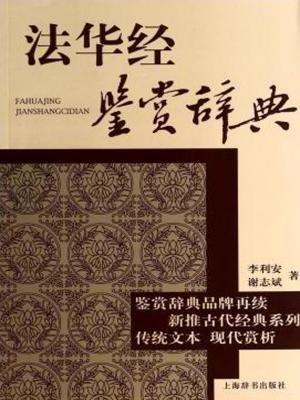 法华经鉴赏辞典