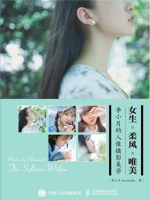 女生 柔风 唯美:李小月的人像摄影美学