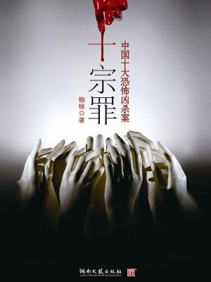 罪全书:张翰主演十宗罪原著[精品]
