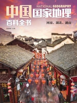 中国国家地理百科全书:河南、湖北、湖南