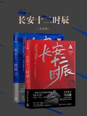 长安十二时辰(套装共2册)[精品]
