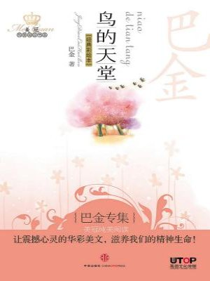 巴金专集:鸟的天堂(美冠纯美阅读书系·中国卷)