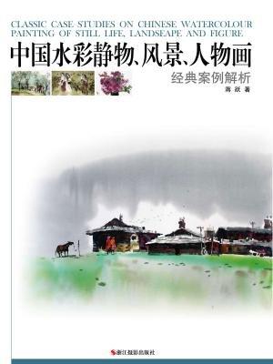 中国水彩静物,风景,人物画经典案例解析