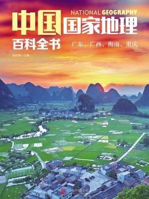 中国国家地理百科全书:广东、广西、海南、重庆