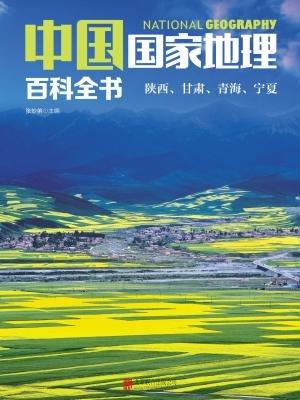 中国国家地理百科全书:陕西、甘肃、青海、宁夏