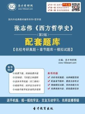 张志伟西方哲学史(第2版)配套题库