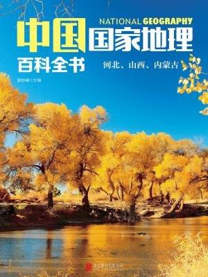 中国国家地理百科全书:河北、山西、内蒙古