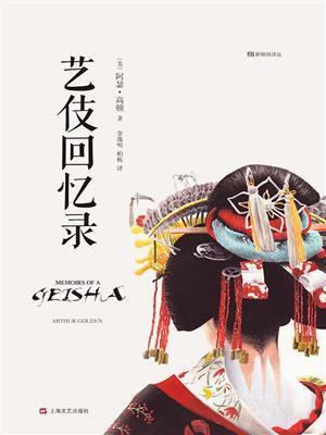 艺伎回忆录(21新畅销译丛·精装)[精品]