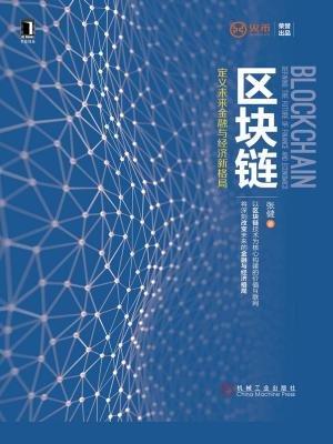 区块链:定义未来金融与经济新格局[精品]