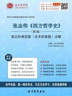 张志伟西方哲学史(第2版)笔记和典型题(含考研真题)详解