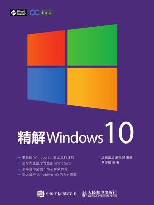 精解:Windows 10