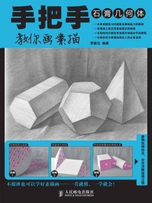 手把手教你画素描:石膏几何体