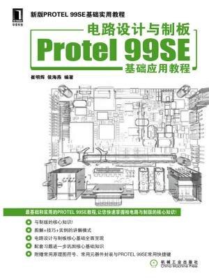 电路设计与制板protel