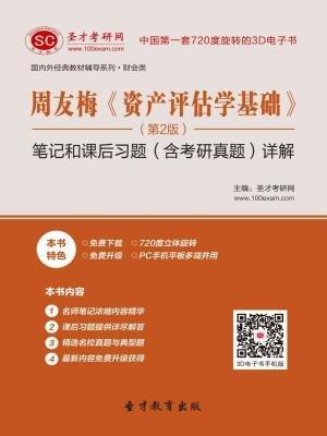 周友梅资产评估学基础(第2版)笔记和课后习题(含考研真题)详解