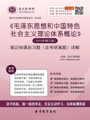 毛泽东思想和中国特色社会主义理论体系概论(2015年修订版)笔记和课后习题(含考研真题)详解