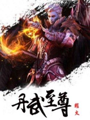 丹武至尊-耀火