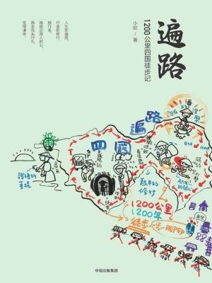遍路:1200公里四国徒步记