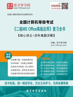 2016年9月全国计算机等级考试二级MS Office高级应用复习全书