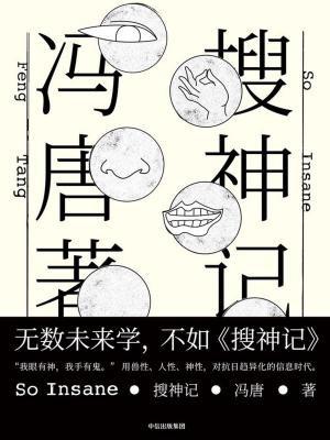 搜神记-冯唐[精品]