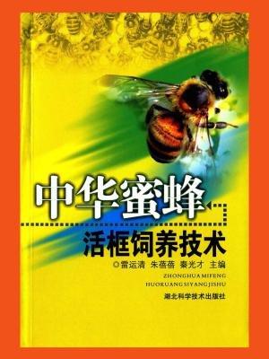中华蜜蜂活框饲养技术