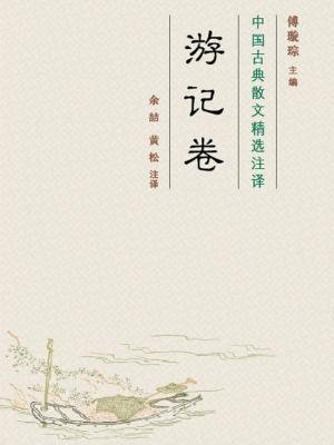 中国古典散文精选注译·游记卷 (清华古典文献研究丛刊)